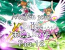 [MUGEN] 魔女×魔法少女 3on3 BATTLE 『まじょバト』 [第12話]
