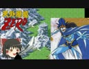 ~天外魔境ZEROゆっくり活劇~【肆】 翡翠死す・・氷牙城の戦い! thumbnail