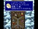 【ス久エア】Final Pantasy Ⅴ parn20【エニッ久】