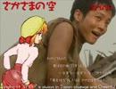 ミクうぃず鏡音リン 「さかさまの空」(sakasamanosora) SMAP 梅ちゃん先生