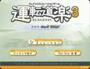 運転道楽3 ひかり Rail Star Part 1