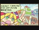 ぷよぷよ!!のキャラにナイト・オブ・ナイツを歌わせてみた thumbnail