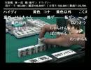 【ニコニコ動画】ヌキ・こくじん、せんとす、事務員G出演 生主麻雀闘牌倶楽部4 6/11を解析してみた