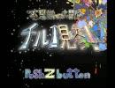東方の不思議なダンジョン系ゲーム 『チルノ見参』 を実況プレイpart1