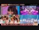 【ニコニコ動画】AKB48 真夏のSounds good ! 4ch ver.を解析してみた