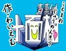 声真似十面相歌いなおしてみましゅた【じゅん☆じゅん】 thumbnail