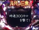 CRルパン三世 World is mine当たり演出14