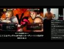 かりぱく(コーディー)vsこくじん(リュウ)10先  二重音声 スパ4AE2012 1/3 thumbnail