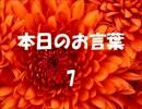 本日のお言葉7