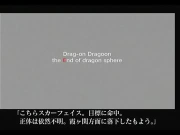 ドラッグオンドラグーンの画像 p1_7
