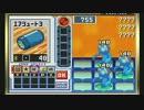 バトルネットワーク>>  ロックマンエグゼ3 を実況プレイ part29 thumbnail