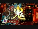 戦国大戦 島津で踊り狂う動画【正一位A】 21発目 thumbnail
