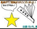 【たいち×風紀委員】たいちの日常【漫才やってみた】(リメイク)