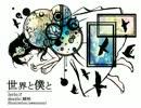 【miki】 世界と僕と 【オリジナル】