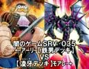 【遊戯王】駿河のどこかで闇のゲームしてみたSRV 035 thumbnail