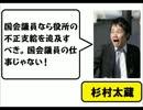 テレビ・吉本・芸人の見苦しい「ナマホスクラム」(v2)