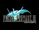 FINAL FANTASY III (PSP) ティザートレーラー thumbnail