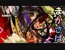 【MUGEN】まかさば part29