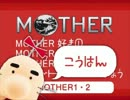 MOTHER好きのためのアンケート 結果発表 後半【MOTHER2】