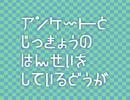 アンケートと実況の反省会 thumbnail