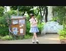 【きょお☆】*ハロー、プラネット。【踊ってみた】 thumbnail