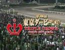 【2012年】第58回 東京ダービー(SⅠ)【6月6日】
