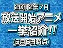 2012年 夏アニメ一挙紹介!!