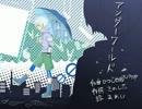 【鏡音レン】  アンダーワールド  【オリジナル曲】