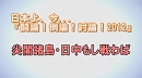 1/3【討論!】尖閣諸島・日中もし戦わば[桜H24/6/9]