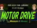 【Masayo&Masao】MOTOR DRIVE【カバー曲】