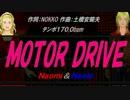 【Naomi&Naoki】MOTOR DRIVE【カバー曲】