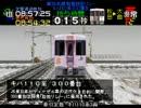 電車でGO!プロ仕様 全ダイヤ悪天候でクリアを目指すPart25【ゆっくり実況】 thumbnail