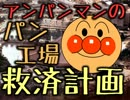 アンパンマンのパン工場救済計画 part06 『武道館の無駄遣い』 thumbnail
