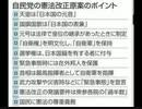 自民党の憲法改正案と日本国憲法を話すの回