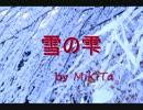 【ニコニコ動画】【ピアノ曲】雪の雫【オリジナル】を解析してみた