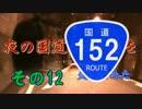 【ニコニコ動画】【車載動画】夜の国道152号線を走ってみた その12【夜酷】を解析してみた