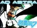 【初音ミク オリジナル】 アド・アストラ (ストラトスフィア 宇宙編) thumbnail