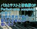 初音ミクがバカとテストと召喚獣OPで札幌市営地下鉄の駅名を歌いました