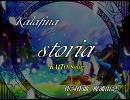 【KAITO】storia/Kalafina -short Solo-【カバー曲】