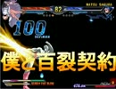 【MUGEN】自重率0%世紀末チームトーナメントⅡ【全部チート級】part10 thumbnail