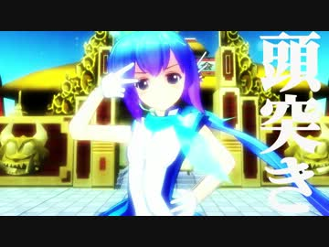 【蒼姫ラピス】 頭突き 【オリジナルPV】