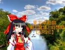 剣と魔法と幻想郷【AR2E】(第0話)