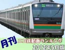 【A列車で行こう】 月刊ニコ鉄動画ランキング2012年度5月版