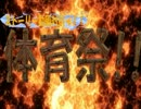 【MUGEN】ストーリー動画対抗ッ!体育祭!!【最終戦・其の8後編】