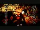【今さらながら】千本桜【歌ってみた】ver 月浪-ツキナミ-