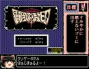 覇邪の封印RTA 3時間33分47秒 part1/4