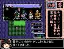 覇邪の封印RTA 3時間33分47秒 part3/4