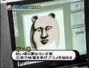 「森の安藤」作者の谷口崇テレビ出演