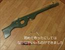 【ニコニコ動画】スリングショット・ライフルを作ってみたを解析してみた