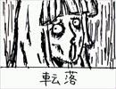 【東方DMM】 輝夜はニート 【CM】